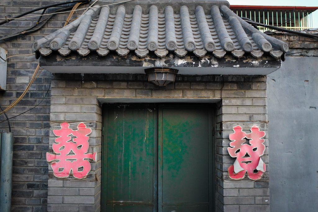 beijing hutong 2 ajourneylife